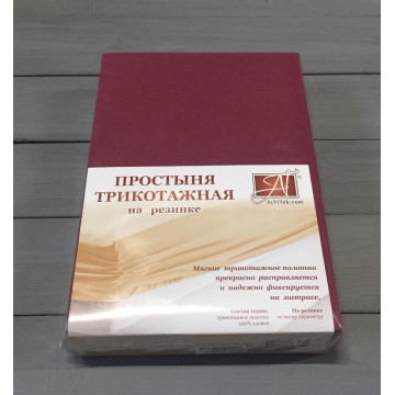 ПТР-МАР-090 Марсала простыня трикотажная на резинке 090х200х20